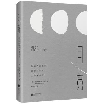 月亮 : 从神话诗歌到奇幻科学的人类探索史(精装)