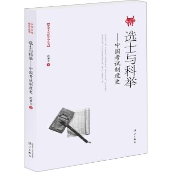 选士与科举:中国考试制度史
