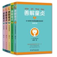 善解童贞(套装共5册)
