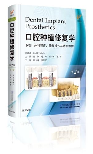 口腔种植修复学(第2版)(上卷)