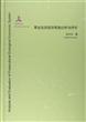 草业生态经济系统分析与评价