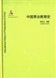 中国草业教育史