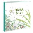 亲近自然生态绘本:蜘蛛荡秋千