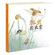 亲近自然生态绘本:瓢虫花衣裳
