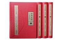 四书五经(大儒注本)(全4册)