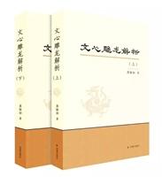 文心雕龙解析(全2册)