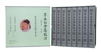 李太白全集校注(套装1-8册)