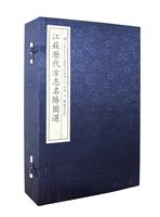 江苏历代方志名胜图选