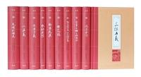 中国古典小说丛刊(10种)