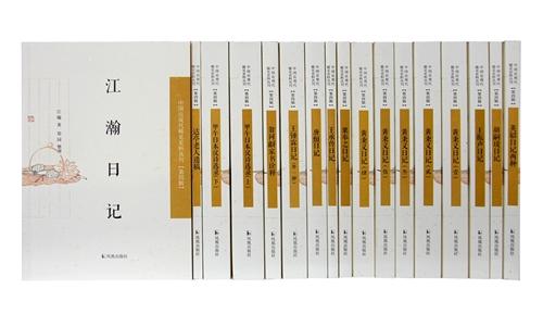 中国近现代稀见史料丛刊(第四辑,全12种17册)