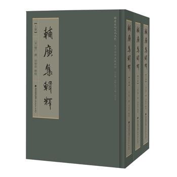 朱子后学文献丛刊:辅广集辑释