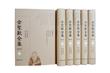 金圣叹全集(修订版,全6册)
