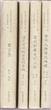 常州历史文献丛书(第1-2辑,7册)
