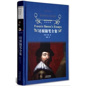 经典译林:培根随笔全集(精装)