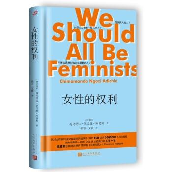 女性的权利(精装)