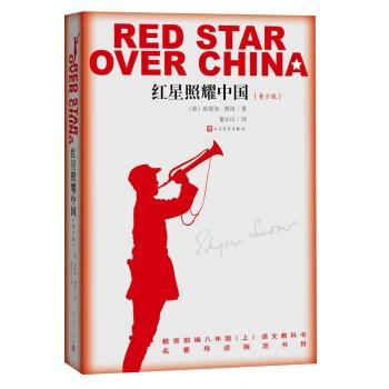红星照射中国(青少版)
