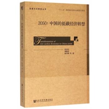 2050:中国的低碳经济转型