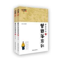 郦波评说曾国藩家训(全二册)