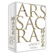 神圣艺术ARS SACRA(精装)