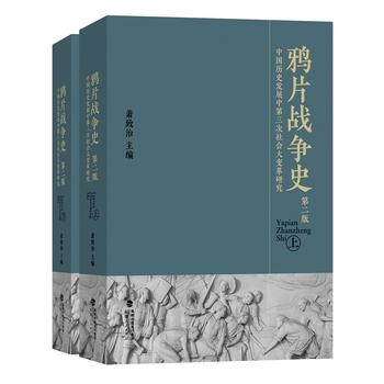 鸦片战争史:中国历史发展中第三次社会大变革研究(上下)(精装)