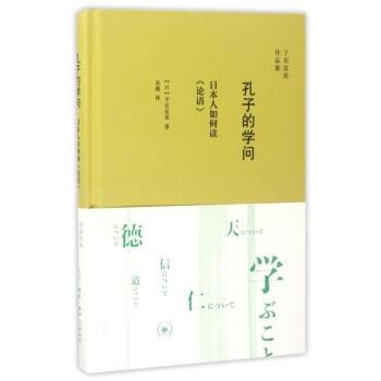 孔子的学问:日本人如何读《论语》