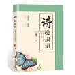 诗说虫语:唐诗宋词里的昆虫世界