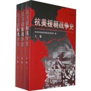 抗美援朝战争史(第3版)(上中下卷)