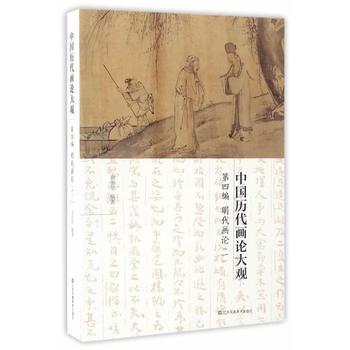 中国历代画论大观(第4编):明代画论(一)