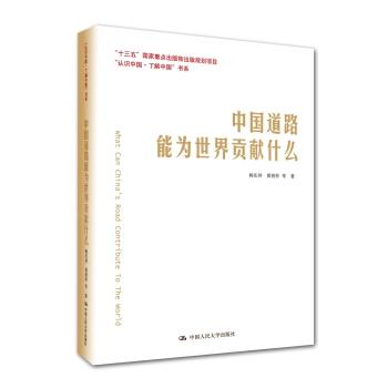 中国道路能为世界贡献什么