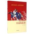 中国孩子红色励志经典:长征的故事