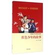 中国孩子红色励志经典:红色少年的故事