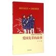 中国孩子红色励志经典:爱国先辈的故事