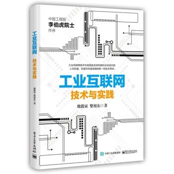 工业互联网:技术与实践