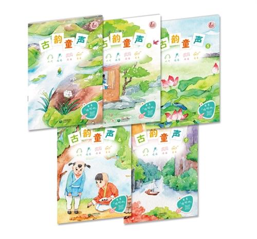 古韵童声(5册)