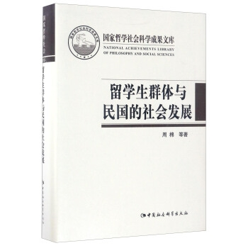 国家哲学社会科学成果文库:留学生群体与民国的社会发展(精装)