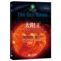 太阳王:理查德·卡林顿的意外悲剧与现代天文学如何开始的故事