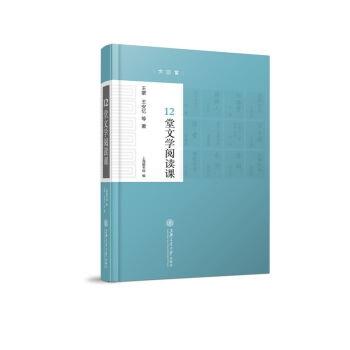 12堂文学阅读课(精装)