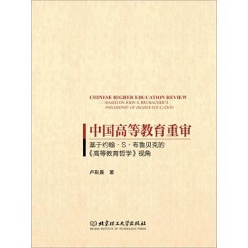 中国高等教育重审:基于约翰 S 布鲁贝克的 高等教育哲学 视角