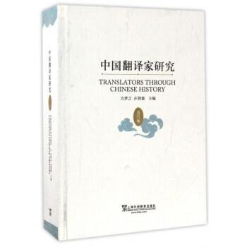 中国翻译家研究(当代卷)