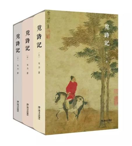 觅诗记(精装共3册)
