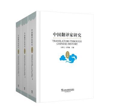 中国翻译家研究丛书