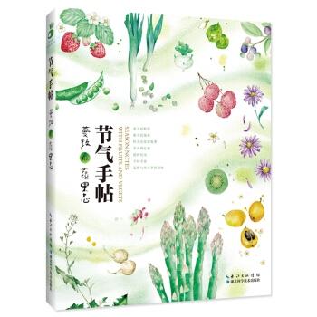 节气手帖:蔓玫的蔬果志