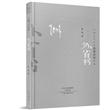 中国当代作家长篇小说典藏:外省书(精装典藏版)