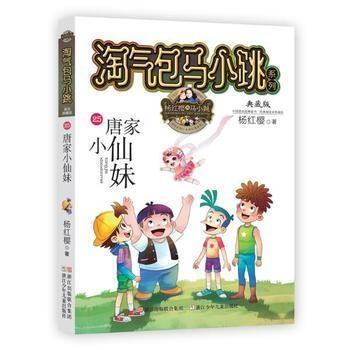 淘气包马小跳系列25 唐家小仙妹(典藏版)