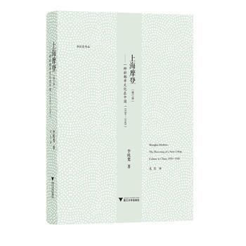 上海摩登:一种新都市文化在中国(1930—1945)(修订版)