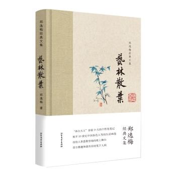 郑逸梅经典文集:艺林散叶(布脊精装)