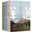羊道三部曲:春牧场+前山夏牧场+深山夏牧场(精装共3册)