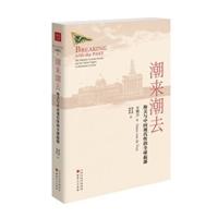潮来潮去:海关与中国现代性的全球起源