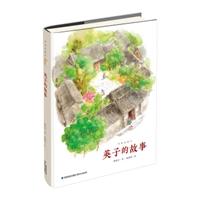 林海音画本•英子的故事