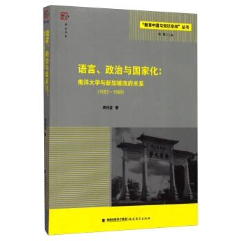 语言、政治与国家化: 南洋大学与新加坡政府关系(1953-1968)